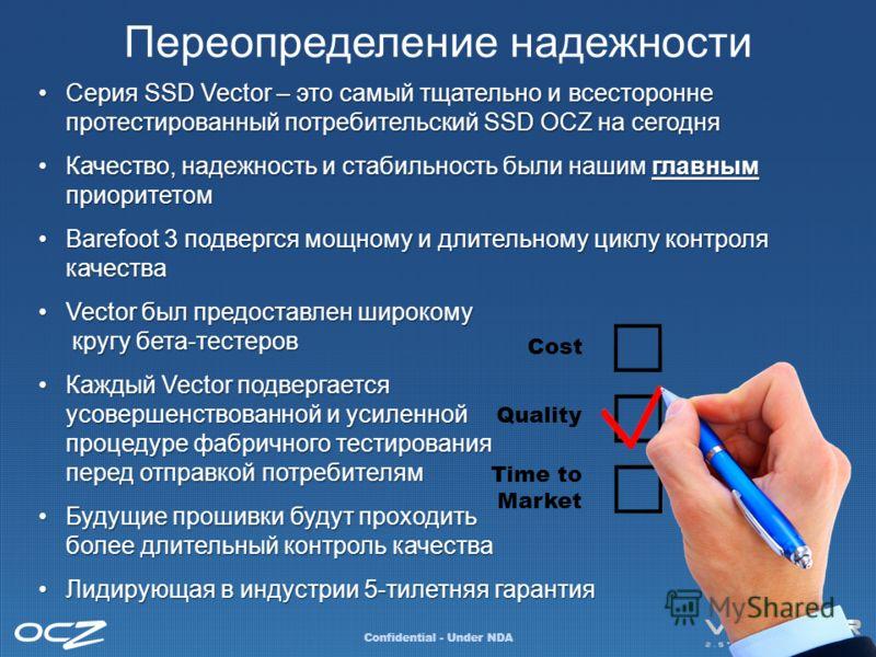 Confidential - Under NDA Серия SSD Vector – это самый тщательно и всесторонне протестированный потребительский SSD OCZ на сегодняСерия SSD Vector – это самый тщательно и всесторонне протестированный потребительский SSD OCZ на сегодня Качество, надежн