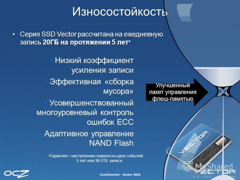 Износостойкость Confidential - Under NDA Серия SSD Vector рассчитана на ежедневную запись 20ГБ на протяжении 5 лет *Серия SSD Vector рассчитана на ежедневную запись 20ГБ на протяжении 5 лет * Низкий коэффициент усиления записи Эффективная «сборка мус