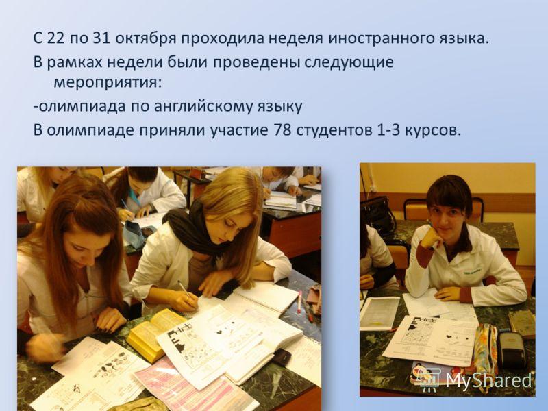 С 22 по 31 октября проходила неделя иностранного языка. В рамках недели были проведены следующие мероприятия: -олимпиада по английскому языку В олимпиаде приняли участие 78 студентов 1-3 курсов.