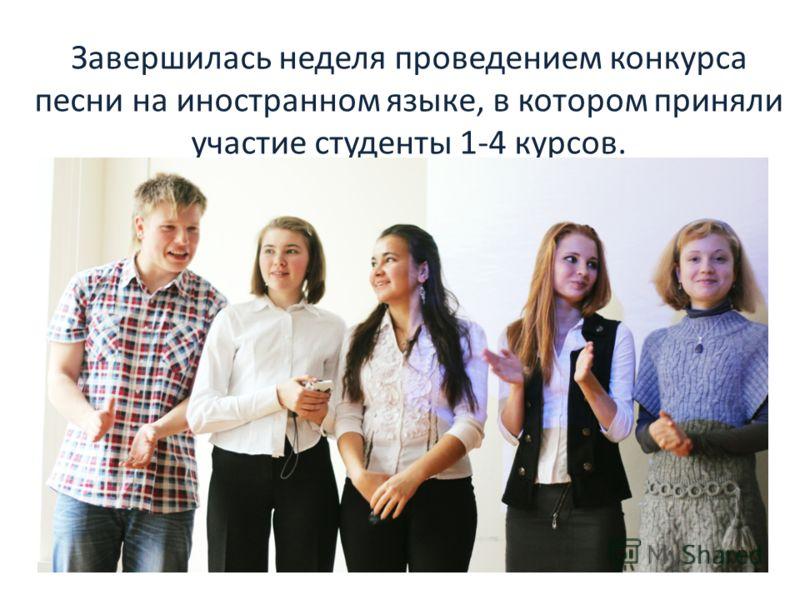 Завершилась неделя проведением конкурса песни на иностранном языке, в котором приняли участие студенты 1-4 курсов.