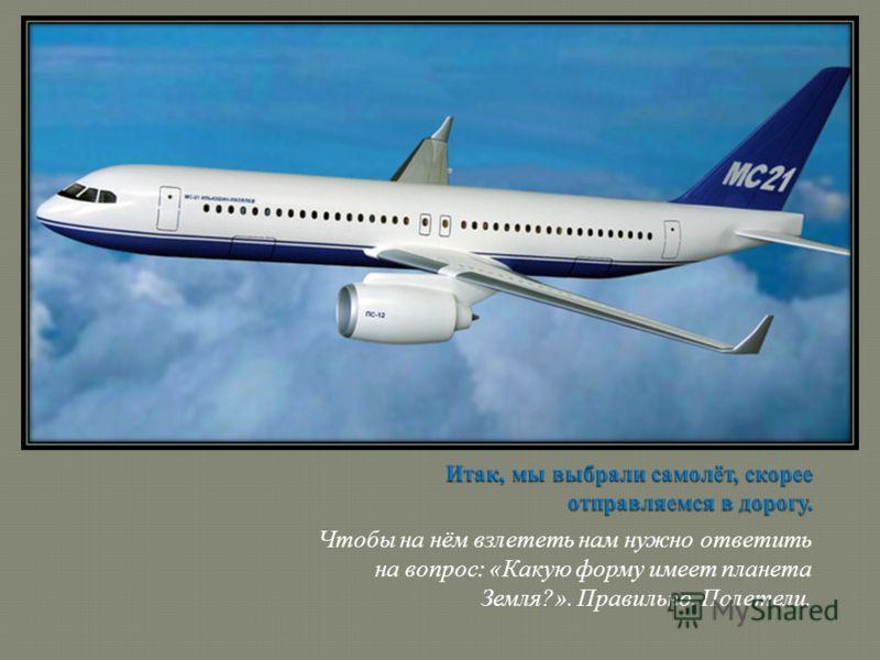 Какие виды транспорта вы знаете ? Какой из них самый быстрый ? Мы выбираем – самолёт.
