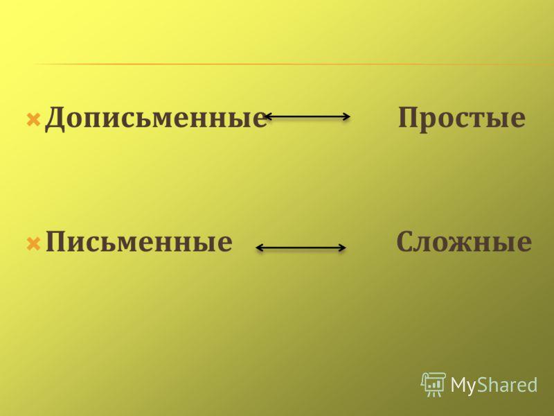 Дописьменные Простые Письменные Сложные