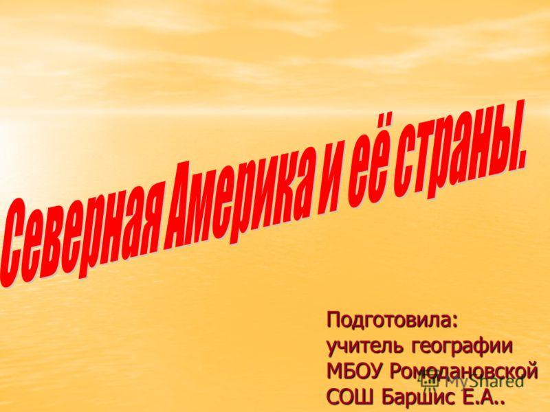 Подготовила: учитель географии МБОУ Ромодановской СОШ Баршис Е.А..