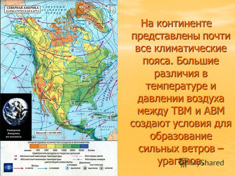 На континенте представлены почти все климатические пояса. Большие различия в температуре и давлении воздуха между ТВМ и АВМ создают условия для образование сильных ветров – ураганов.