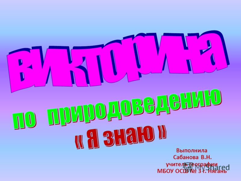Выполнила Сабанова В.Н. учитель географии МБОУ ОСШ 3 г. Нягань