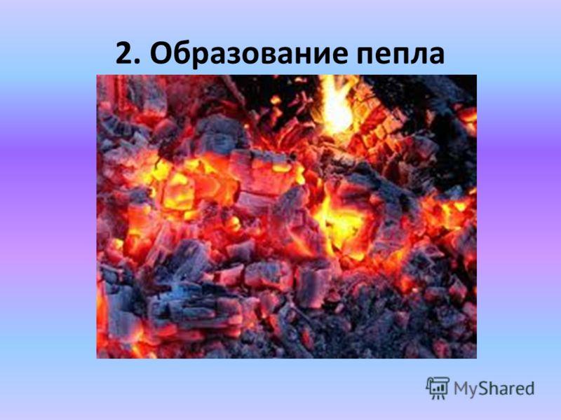 2. Образование пепла