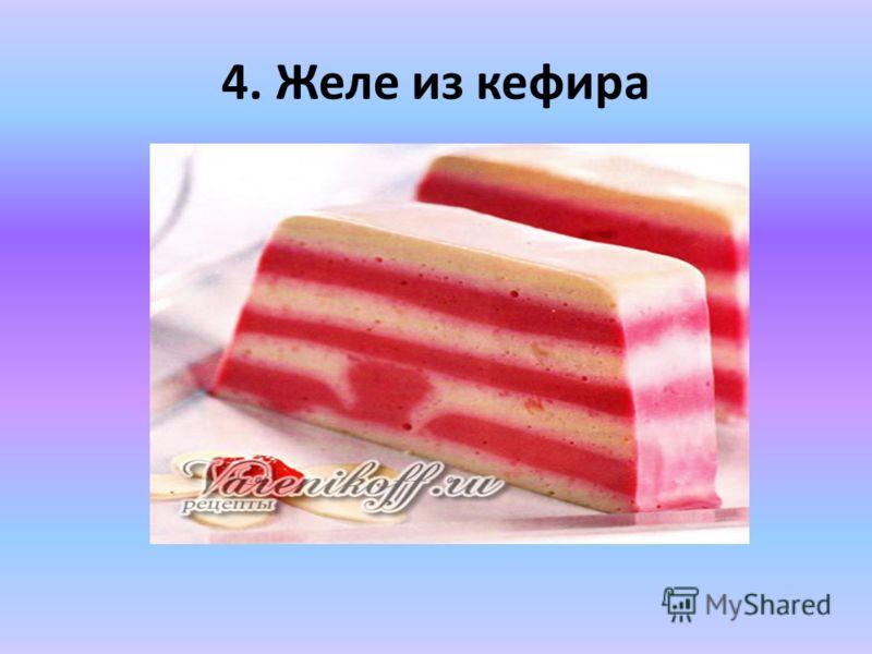 4. Желе из кефира