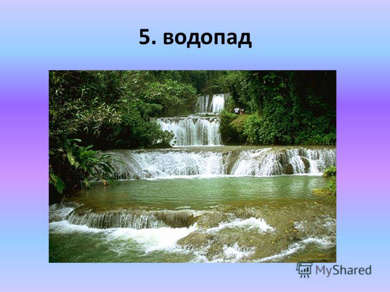 5. водопад