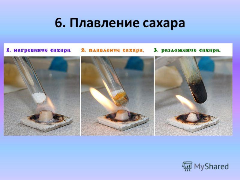 6. Плавление сахара