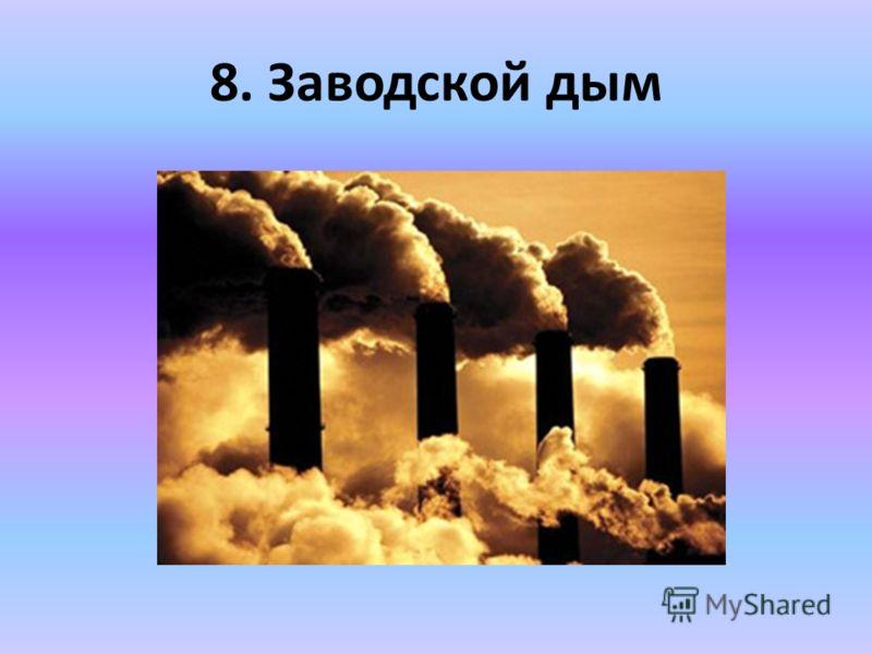 8. Заводской дым