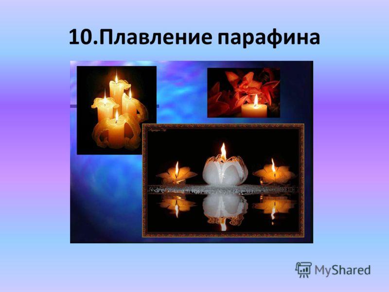 10.Плавление парафина