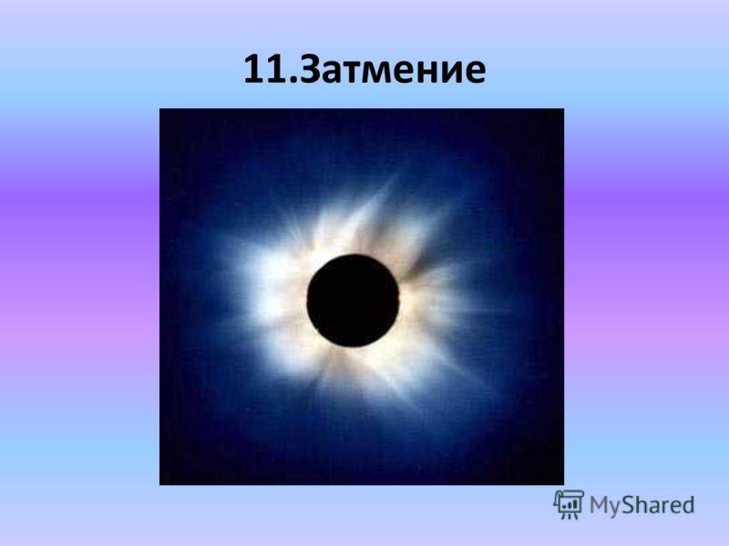 11.Затмение