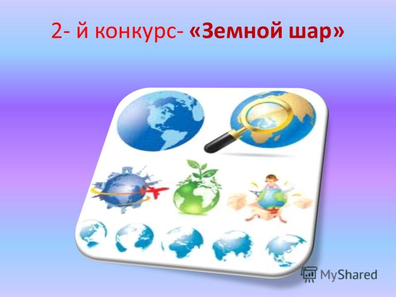 2- й конкурс- «Земной шар»