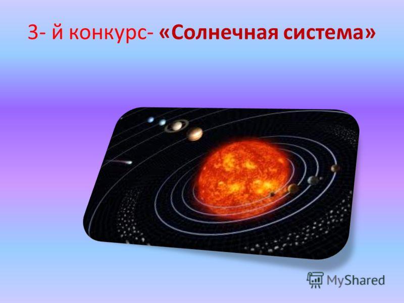 3- й конкурс- «Солнечная система»