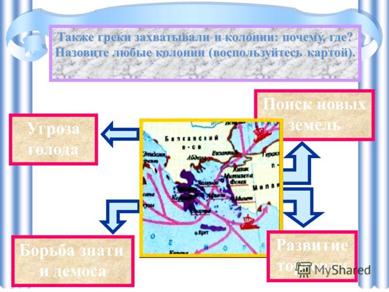 Расселение греческих племен Покажите на карте где расселялись древние греки?
