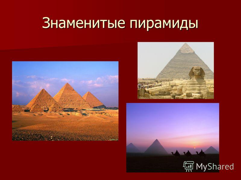 Знаменитые пирамиды