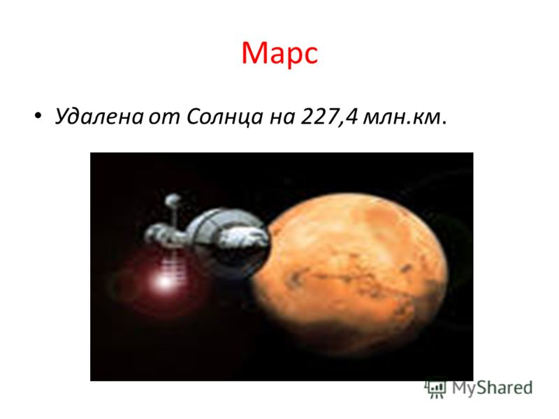 Марс Удалена от Солнца на 227,4 млн.км.