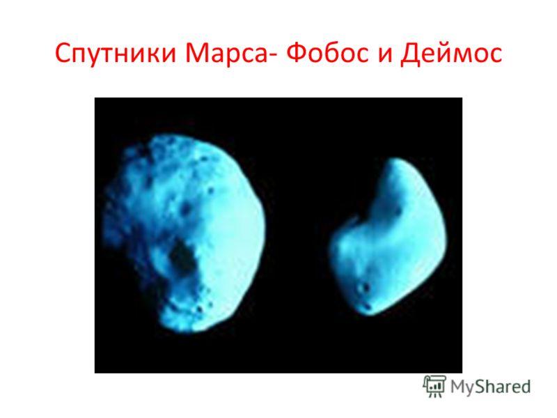 Спутники Марса- Фобос и Деймос