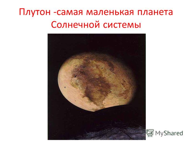 Плутон -самая маленькая планета Солнечной системы