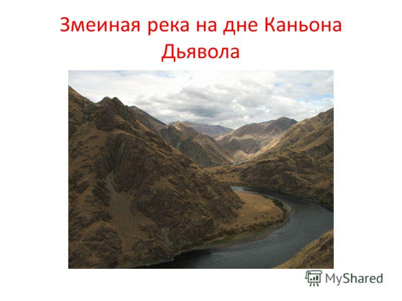 Змеиная река на дне Каньона Дьявола