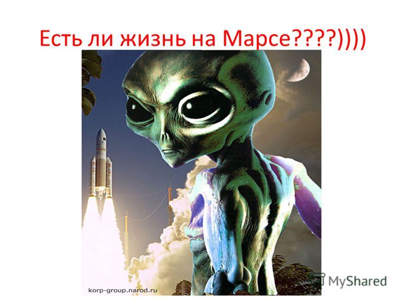 Есть ли жизнь на Марсе????))))