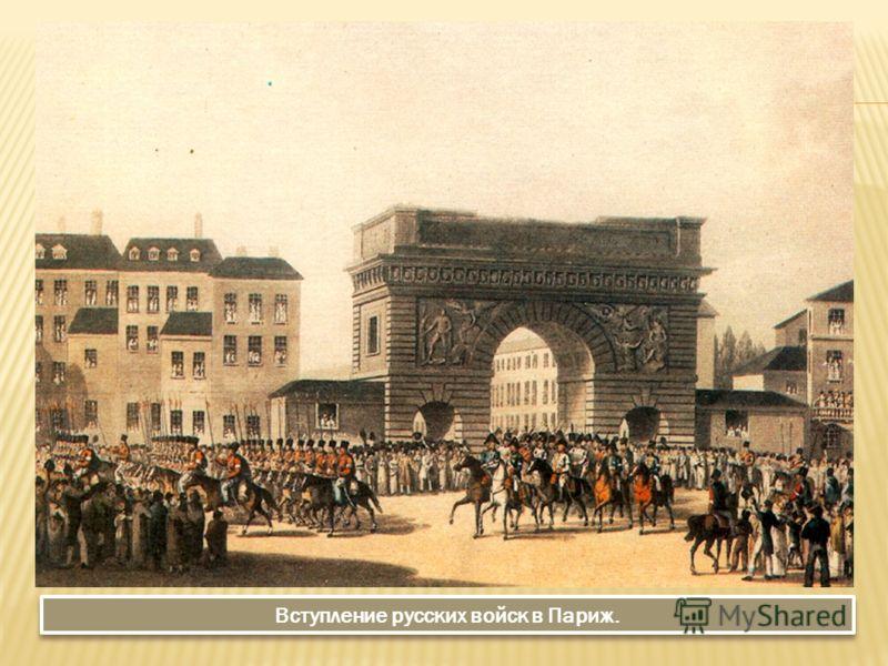 Вступление русских войск в Париж.