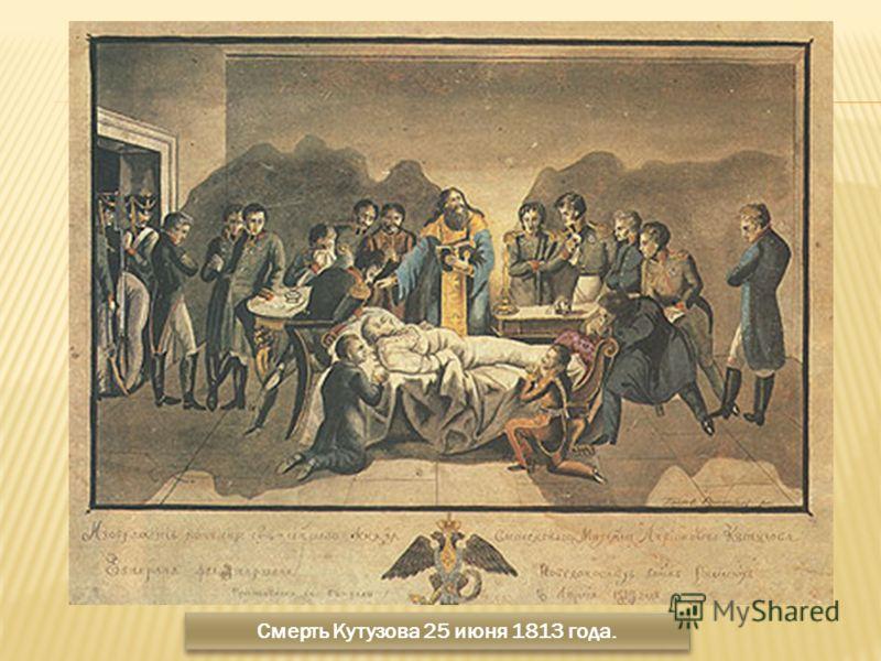 Смерть Кутузова 25 июня 1813 года.