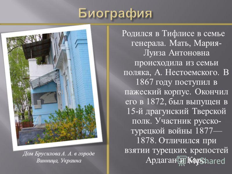Родился в Тифлисе в семье генерала. Мать, Мария - Луиза Антоновна происходила из семьи поляка, А. Нестоемского. В 1867 году поступил в пажеский корпус. Окончил его в 1872, был выпущен в 15- й драгунский Тверской полк. Участник русско - турецкой войны
