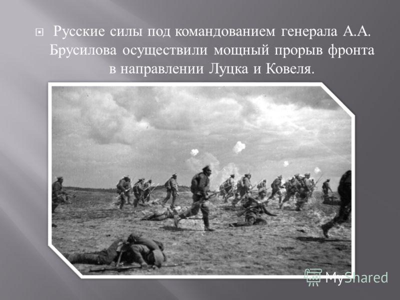 Русские силы под командованием генерала А. А. Брусилова осуществили мощный прорыв фронта в направлении Луцка и Ковеля.