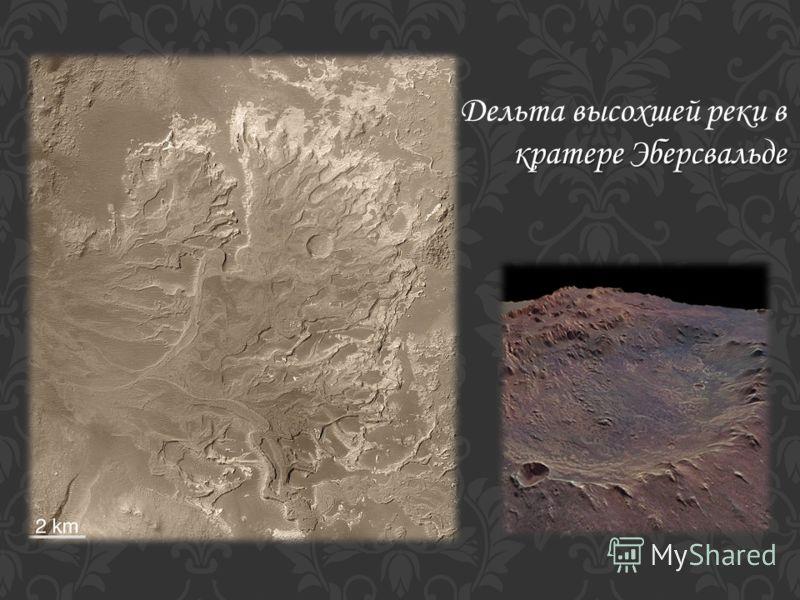 кратере Эберсвальде Дельта высохшей реки в кратере Эберсвальде