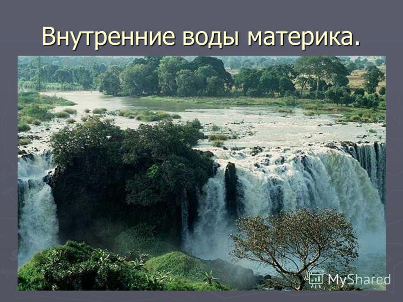 Внутренние воды материка.