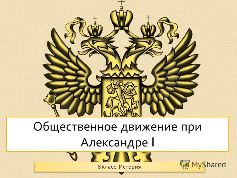 Общественное движение при Александре I 8 класс. История