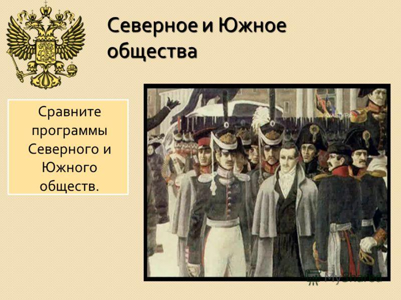 Северное и Южное общества Сравните программы Северного и Южного обществ.