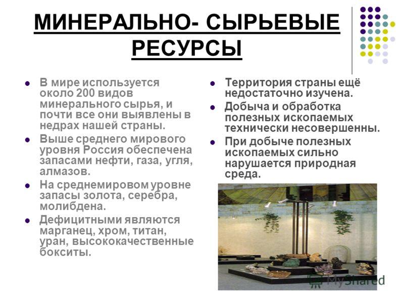 Минерально сырьевые ресурсы россии реферат 4884