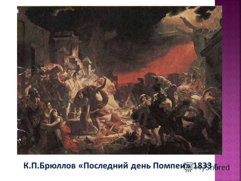 К.П.Брюллов «Последний день Помпеи» 1833 г.