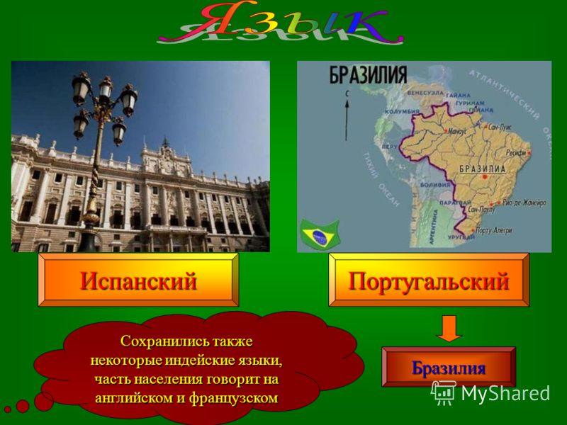 ИспанскийПортугальский Бразилия Сохранились также некоторые индейские языки, часть населения говорит на английском и французском