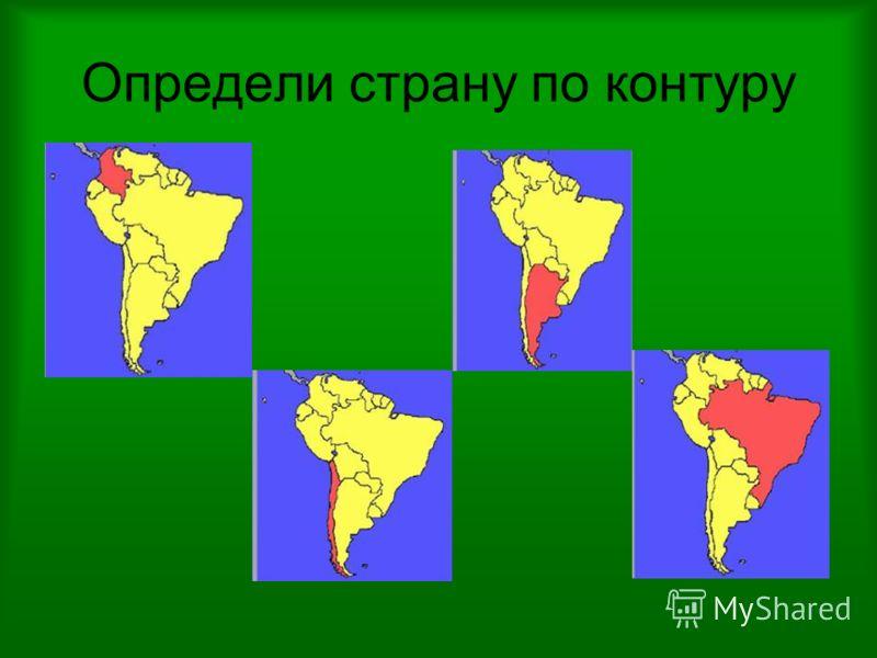 Определи страну по контуру