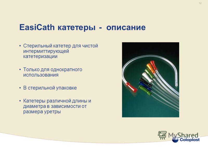 12 EasiCath катетеры - описание Стерильный катетер для чистой интермиттирующей катетеризации Только для однократного использования В стерильной упаковке Катетеры различной длины и диаметра в зависимости от размера уретры