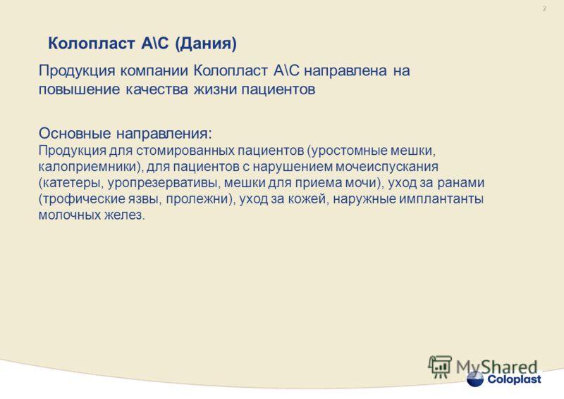 2 Продукция компании Колопласт А\С направлена на повышение качества жизни пациентов Основные направления: Продукция для стомированных пациентов (уростомные мешки, калоприемники), для пациентов с нарушением мочеиспускания (катетеры, уропрезервативы, м
