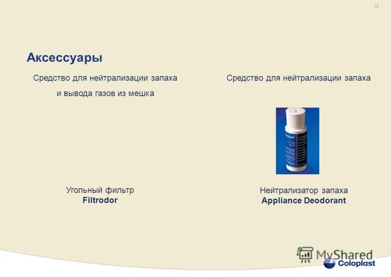 32 Аксессуары Угольный фильтр Filtrodor Средство для нейтрализации запаха и вывода газов из мешка Средство для нейтрализации запаха Нейтрализатор запаха Appliance Deodorant