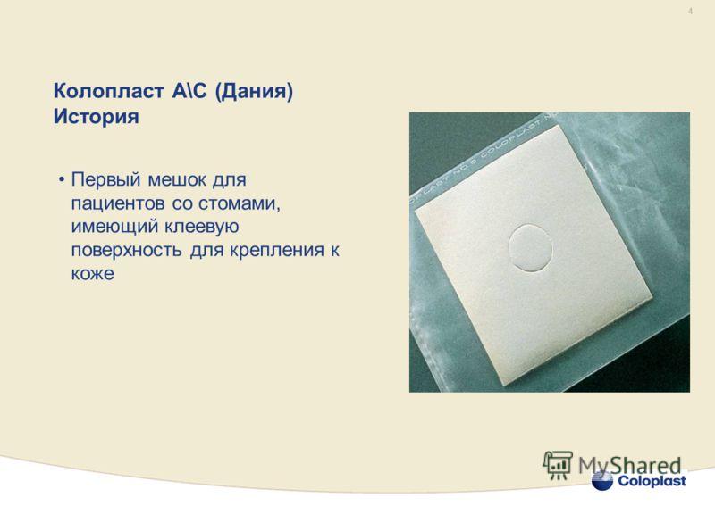 4 Первый мешок для пациентов со стомами, имеющий клеевую поверхность для крепления к коже Колопласт А\С (Дания) История