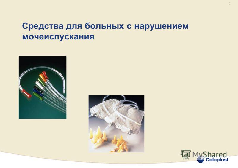 7 Средства для больных с нарушением мочеиспускания