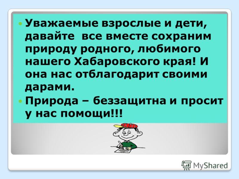 Хабаровского края и она нас
