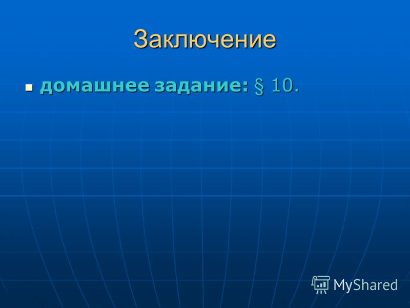 Заключение домашнее задание: § 10. домашнее задание: § 10.