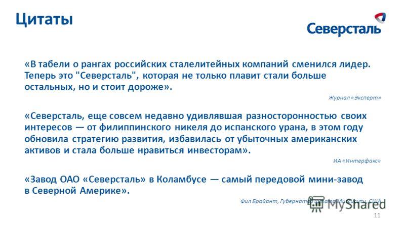 Цитаты «В табели о рангах российских сталелитейных компаний сменился лидер. Теперь это