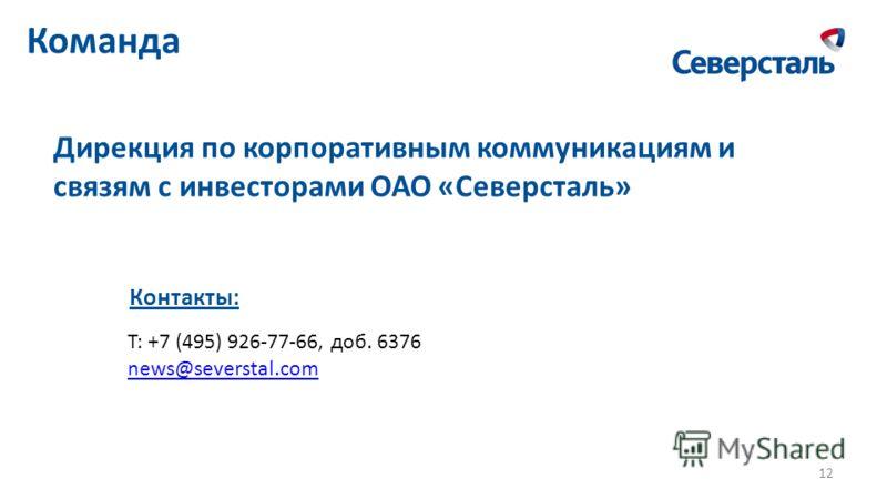 Команда Дирекция по корпоративным коммуникациям и связям с инвесторами ОАО «Северсталь» 12 T: +7 (495) 926-77-66, доб. 6376 news@severstal.com Контакты: