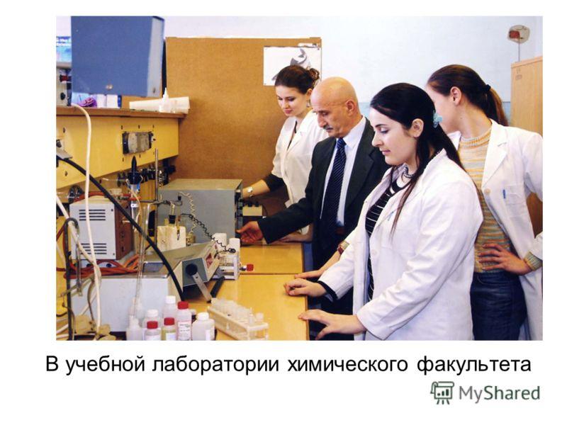 В учебной лаборатории химического факультета