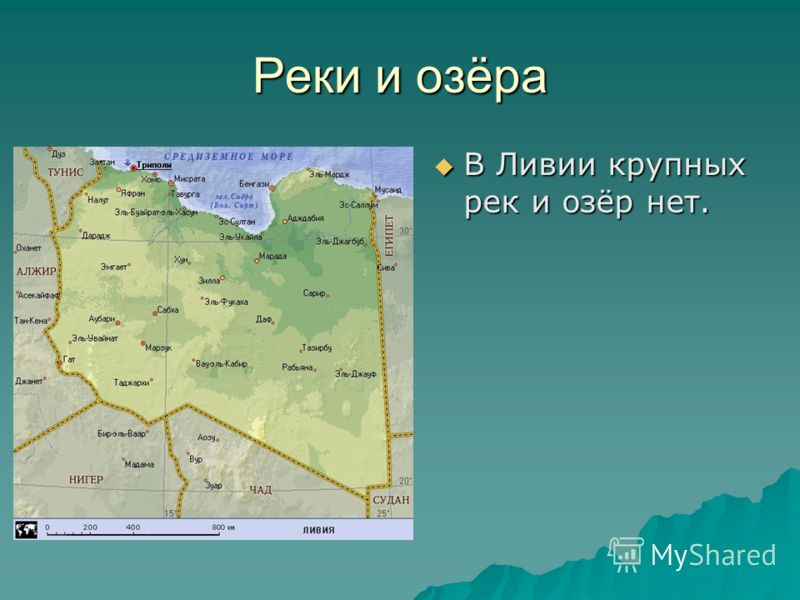 Реки и озёра В Ливии крупных рек и озёр нет. В Ливии крупных рек и озёр нет.