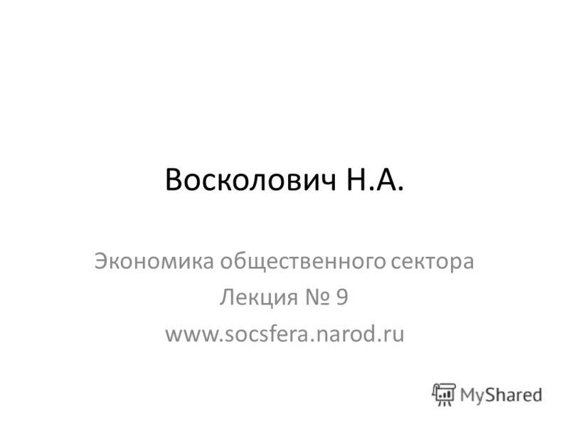 Восколович Н.А. Экономика общественного сектора Лекция 9 www.socsfera.narod.ru