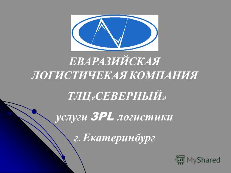 ЕВАРАЗИЙСКАЯ ЛОГИСТИЧЕКАЯ КОМПАНИЯ ТЛЦ « СЕВЕРНЫЙ » услуги 3PL логистики г. Екатеринбург